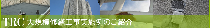 東京建物リサーチセンター 大規模修繕工事実施例のご紹介