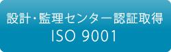 ISO9001・品質マネジメントシステム