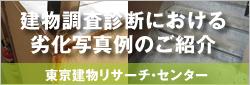 建物の「劣化修繕」用語集