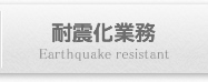 耐震化業務